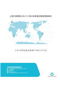 上海汇舸船舶废气洗涤系统实船测试成功