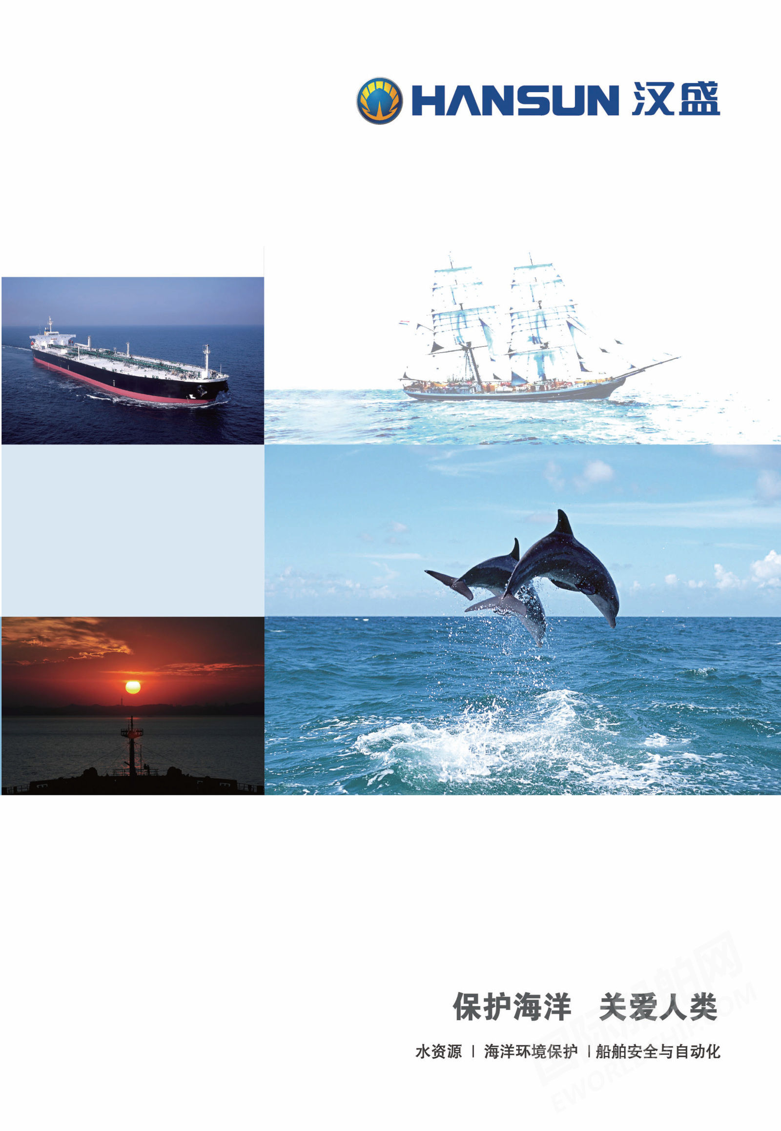 汉盛(上海)海洋装备技术股份有限公司,压载水,hansun