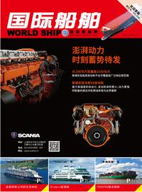 国际船舶杂志2017年11月