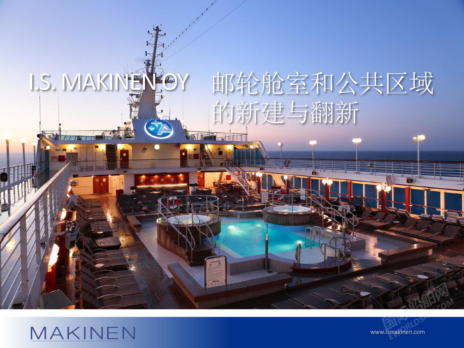 I.S.MAKINEN OY 邮轮舱室和公共区域的新建与翻新