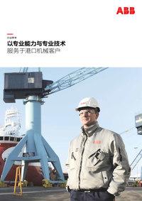 ABB(中国)有限公司,电机,发电机