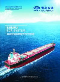 青岛双瑞海洋环境工程有限公司,船舶废气 SCR系统 脱硫