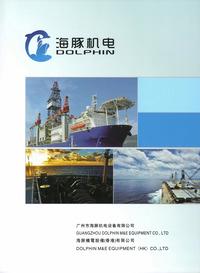 广州市海豚机电设备有限公司 企业样本