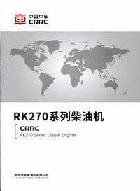 大连中车柴油机有限公司 RK270系列柴油机