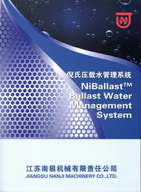 江苏南极机械有限责任公司 倪氏压载水管理系统