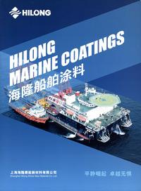 上海海隆塞能新材料有限公司 海隆船舶涂料