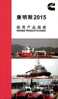 上海康明斯贸易有限公司 康明斯2015船用产品指南