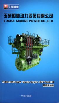 玉柴船舶动力股份有限公司 船用柴油机
