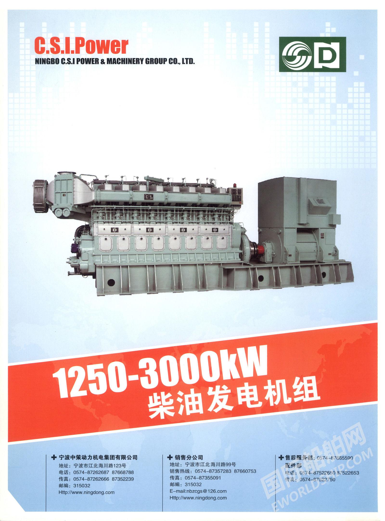 宁波中策动力机电集团有限公司 1250-3000kw柴油发电机组
