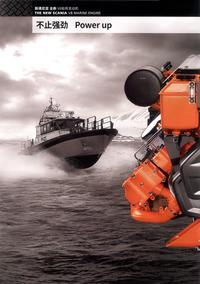斯堪尼亚销售(中国)有限公司 SCANIA 16升船用柴油发动机