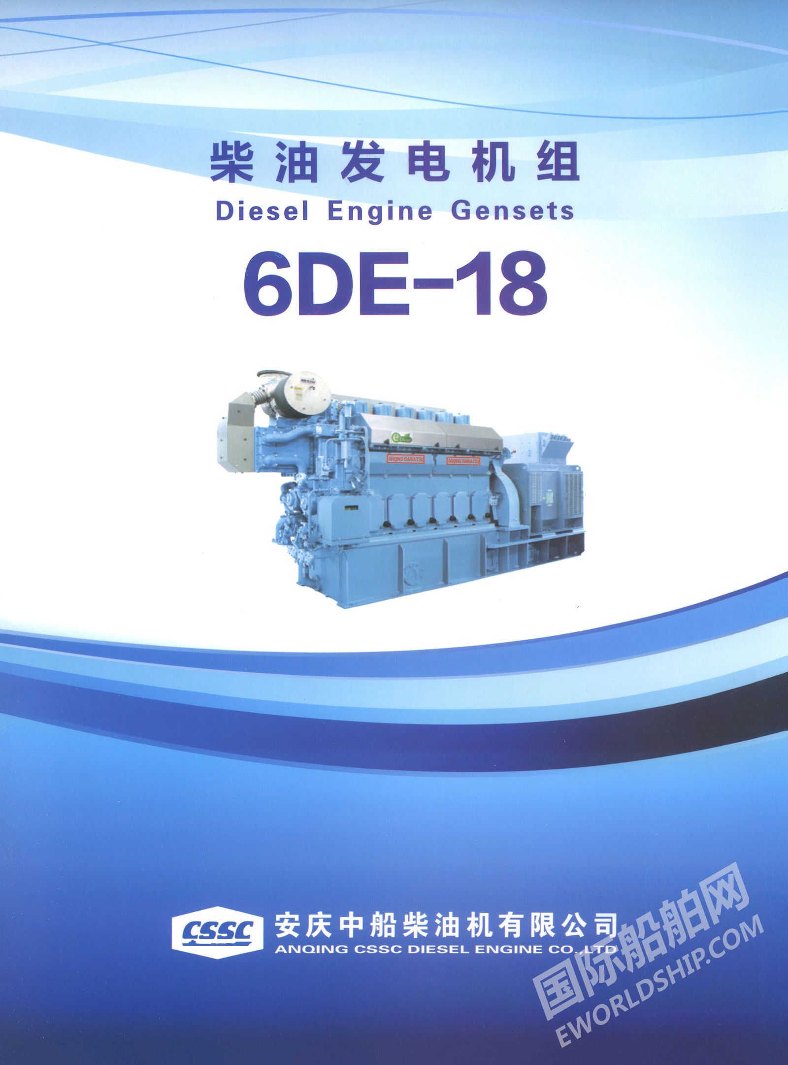 安庆中船柴油机有限公司 柴油发电机组