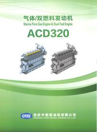 安庆中船柴油机有限公司  ACD320气体/双燃料发动机