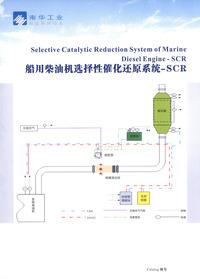 南华工业设备工程股份有限公司  船用柴油机催化还原系统-SCR