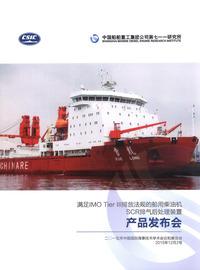 中国船舶重工集团有限公司第七一一研究所 SCR排气后处理装置