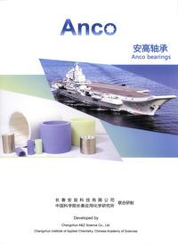 宝高国际发展有限公司 安高轴承