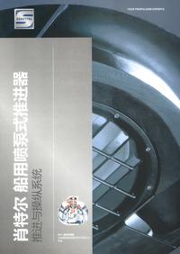 肖特尔船用推进器(上海)有限公司 船用喷泵式推进器