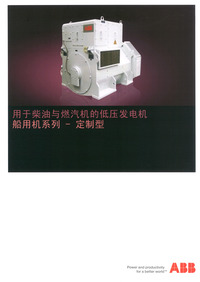 ABB(中国)有限公司 船用低压发电机