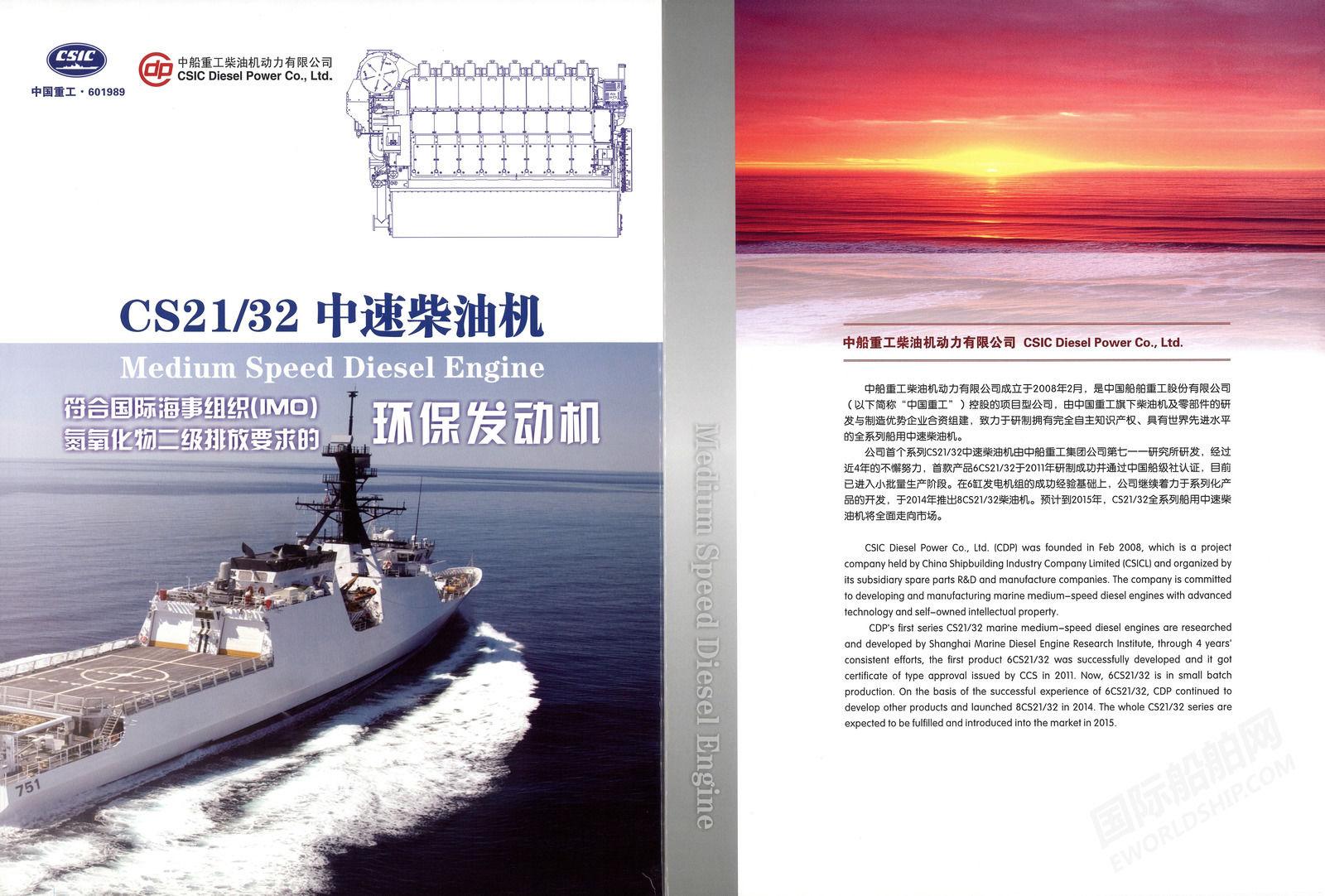 中船重工柴油机动力有限公司 CS21/32中速柴油机